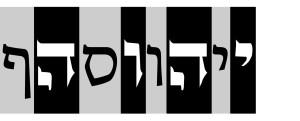 ייהווסהף
